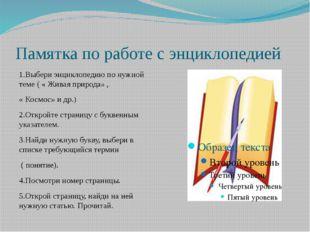Памятка по работе с энциклопедией 1.Выбери энциклопедию по нужной теме ( « Жи