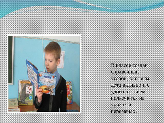 В классе создан справочный уголок, которым дети активно и с удовольствием по...