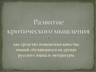 как средство повышения качества знаний обучающихся на уроках русского языка и