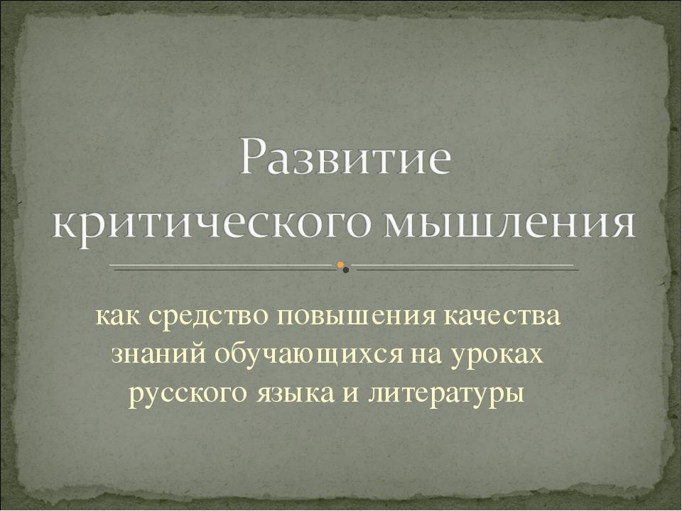 как средство повышения качества знаний обучающихся на уроках русского языка и...