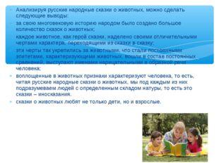 Анализируя русские народные сказки о животных, можно сделать следующие выводы