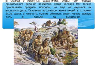 В сказках о животных сохранились следы того периода примитивного ведения хозя