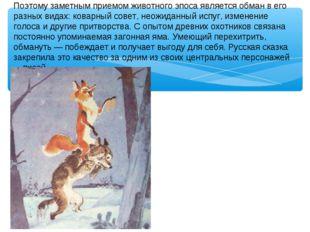 Поэтому заметным приемом животного эпоса является обман в его разных видах: к