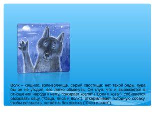 Волк – хищник, волк-волчище, серый хвостище; нет такой беды, куда бы он не уг