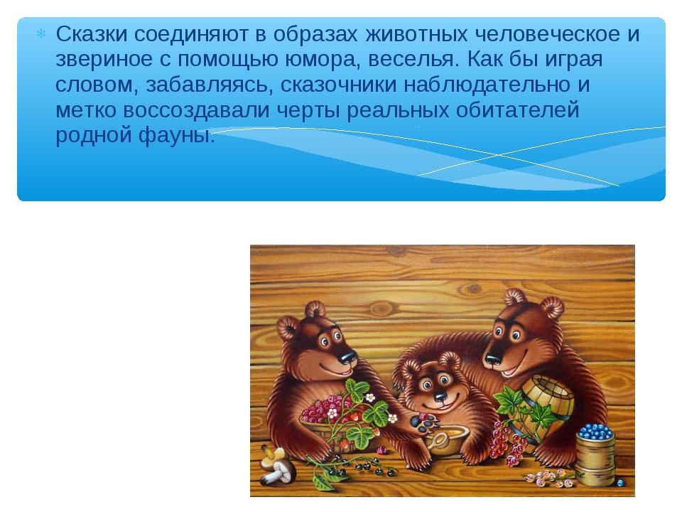 Сказки соединяют в образах животных человеческое и звериное с помощью юмора,...