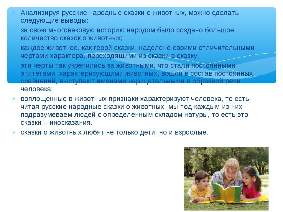 Анализируя русские народные сказки о животных, можно сделать следующие выводы...
