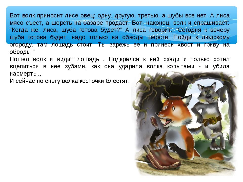 Вот волк приносит лисе овец: одну, другую, третью, а шубы все нет. А лиса мяс...