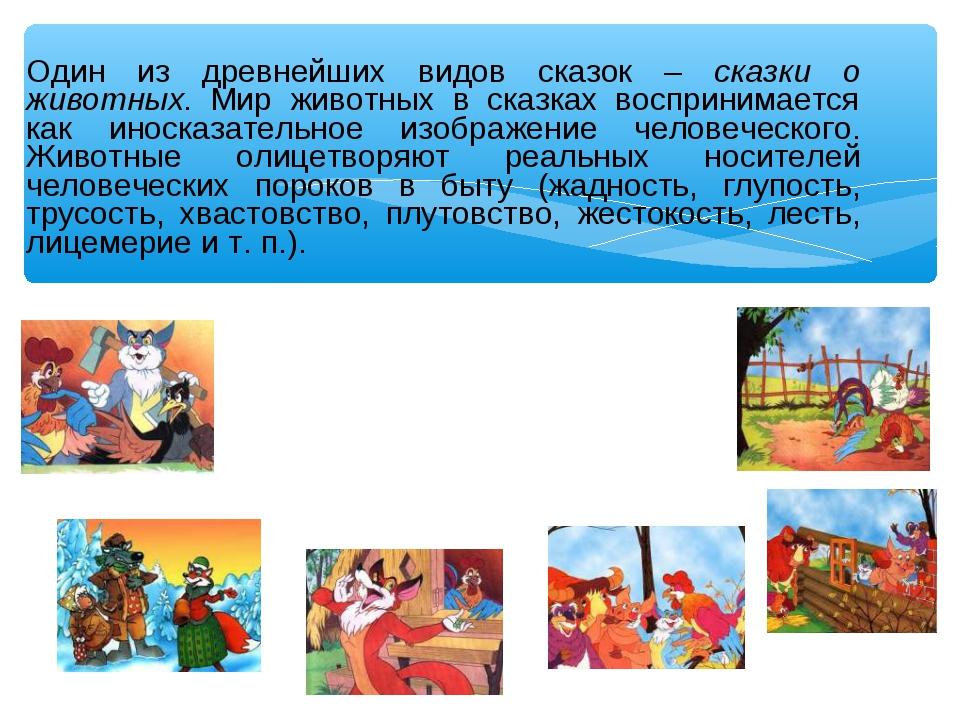 Один из древнейших видов сказок – сказки о животных. Мир животных в сказках в...