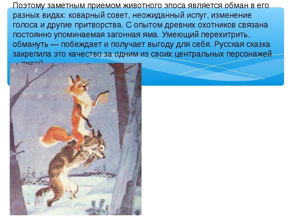 Поэтому заметным приемом животного эпоса является обман в его разных видах: к...