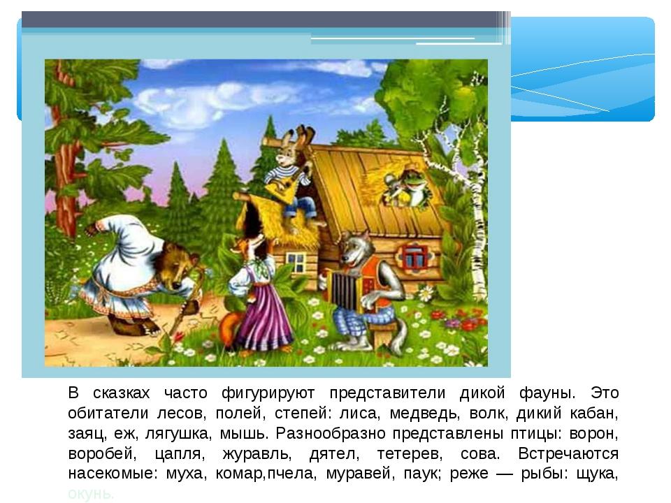 В сказках часто фигурируют представители дикой фауны. Это обитатели лесов, по...