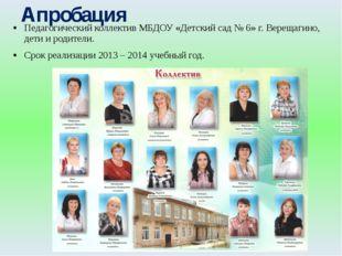 Педагогический коллектив МБДОУ «Детский сад № 6» г. Верещагино, дети и родите