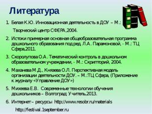 Белая К.Ю. Инновационная деятельность в ДОУ – М.: Творческий центр СФЕРА,200