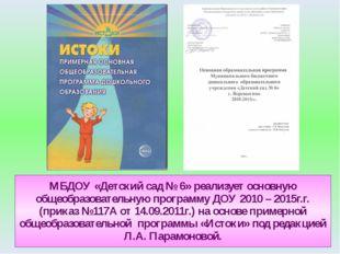 МБДОУ «Детский сад № 6» реализует основную общеобразовательную программу ДОУ