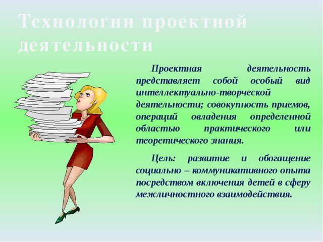Проектная деятельность представляет собой особый вид интеллектуально-творчес...