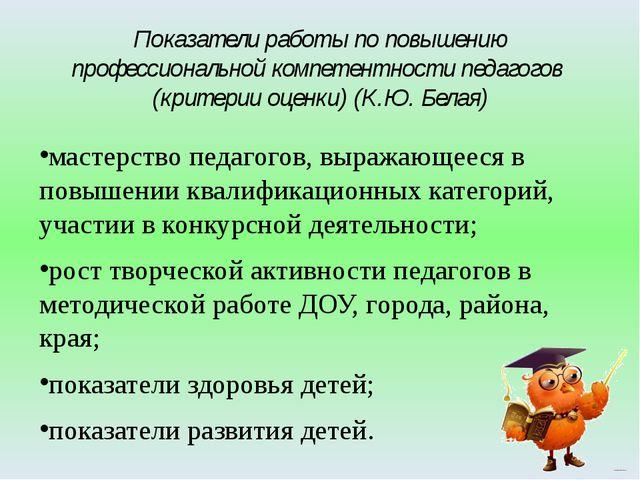 Показатели работы по повышению профессиональной компетентности педагогов (кри...
