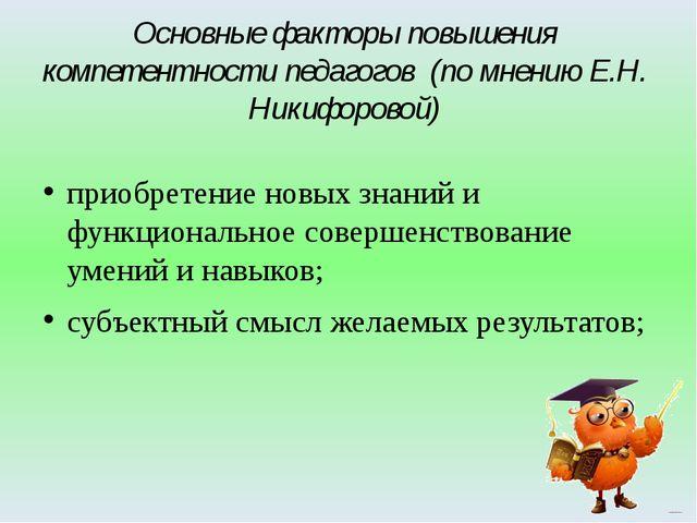 Основные факторы повышения компетентности педагогов (по мнению Е.Н. Никифоров...