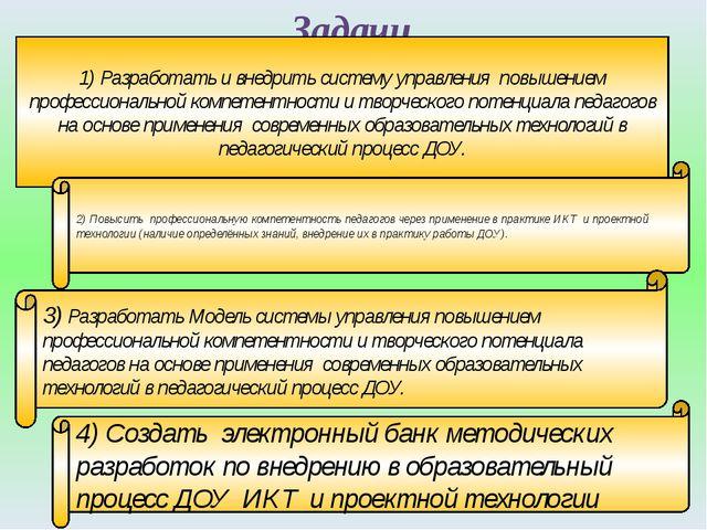 Задачи 1) Разработать и внедрить систему управления повышением профессиональн...