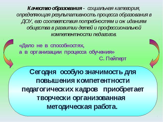 Качество образования - социальная категория, определяющая результативность пр...