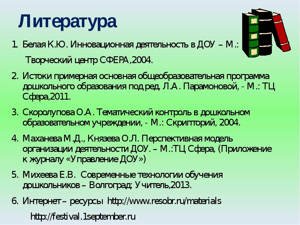 Белая К.Ю. Инновационная деятельность в ДОУ – М.: Творческий центр СФЕРА,200...