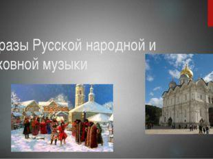 Образы Русской народной и духовной музыки 10.11.15
