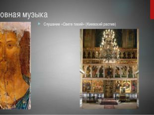 Духовная музыка Слушание «Свете тихий» (Киевский распев)