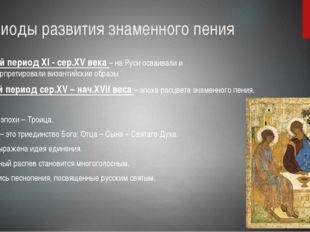 Периоды развития знаменного пения 1-ый период XI - сер.XV века – на Руси осва