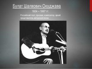 Булат Шалвович Окуджава Российский поэт, прозаик, композитор, яркий представи