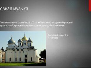Духовная музыка Знаменное пение развивалось с XI по XVII век вместе с русской
