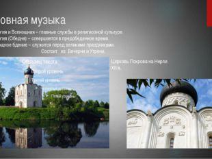 Духовная музыка Церковь Покрова на Нерли XII в. Литургия и Всенощная – главны
