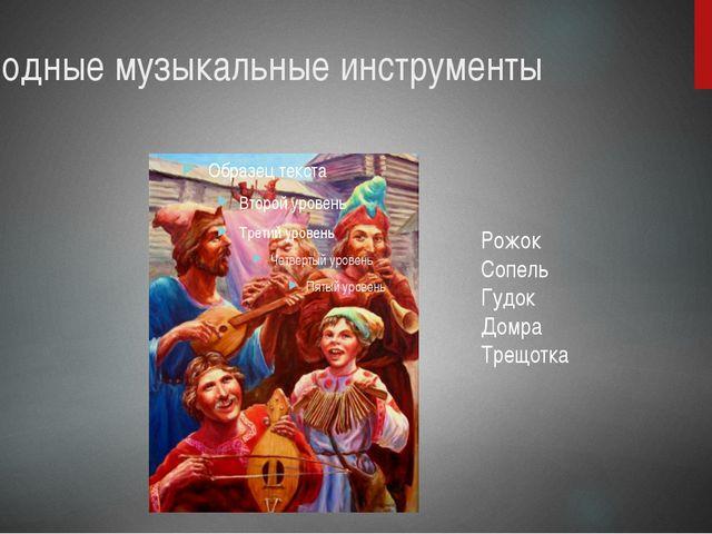 Народные музыкальные инструменты Рожок Сопель Гудок Домра Трещотка