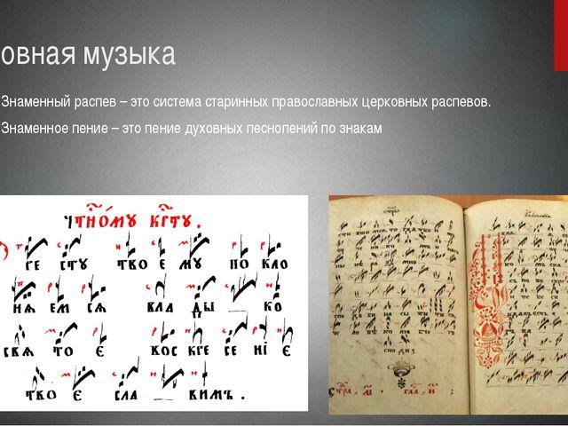 Духовная музыка Знаменный распев – это система старинных православных церковн...
