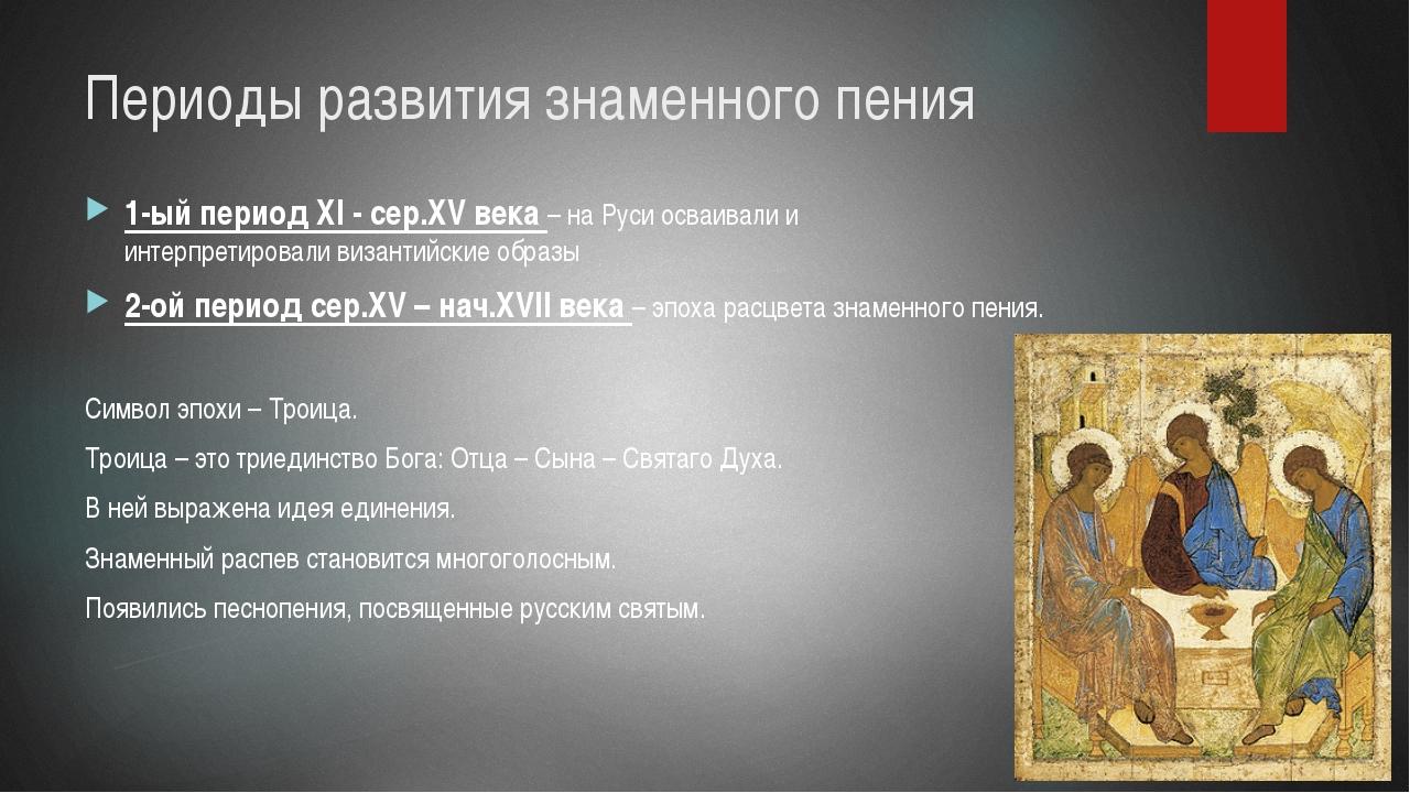 Периоды развития знаменного пения 1-ый период XI - сер.XV века – на Руси осва...