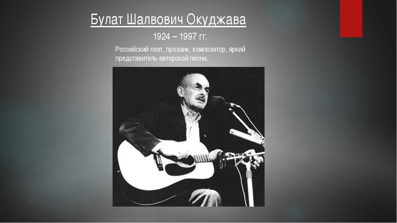 Булат Шалвович Окуджава Российский поэт, прозаик, композитор, яркий представи...