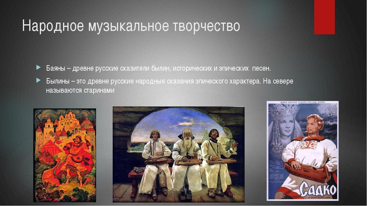 Народное музыкальное творчество Баяны – древне русские сказители былин, истор...