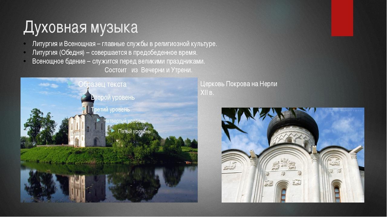 Духовная музыка Церковь Покрова на Нерли XII в. Литургия и Всенощная – главны...