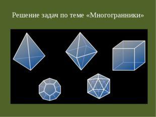 Многогранник, составленный из двух равных многоугольников А1А2…Аn и В1В2…Вn,