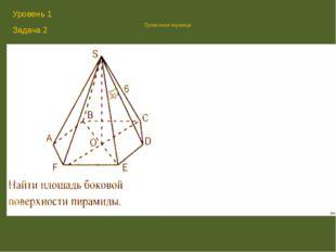 Диагональ AC основания правильной четырёхугольной пирамиды SABCD равна 6. Вы