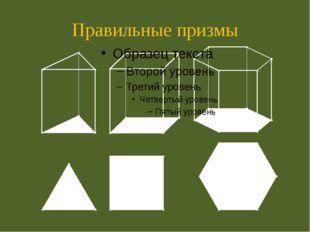 Многогранник, составленный из n-угольника А1А2…Аn и n треугольников. ПИРАМИД