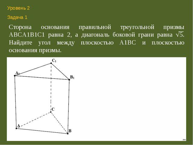 В правильной четырехугольной пирамиде сторона основания равна 6 см, а угол н...