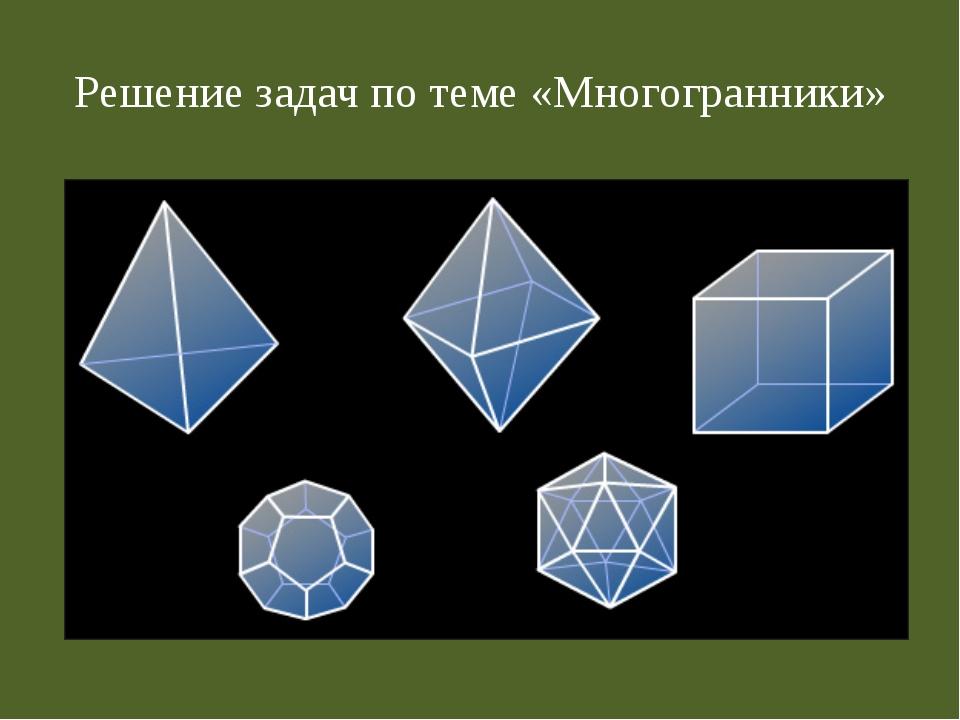 Многогранник, составленный из двух равных многоугольников А1А2…Аn и В1В2…Вn,...