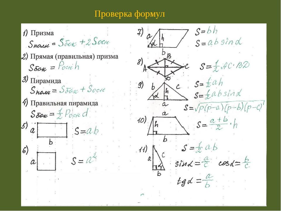 Проверка формул