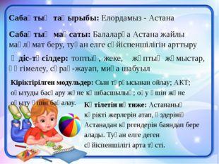 Сабақтың тақырыбы: Елордамыз - Астана Сабақтың мақсаты: Балаларға Астана жайл