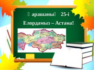 Елордамыз – Астана! Қарашаның 25-і
