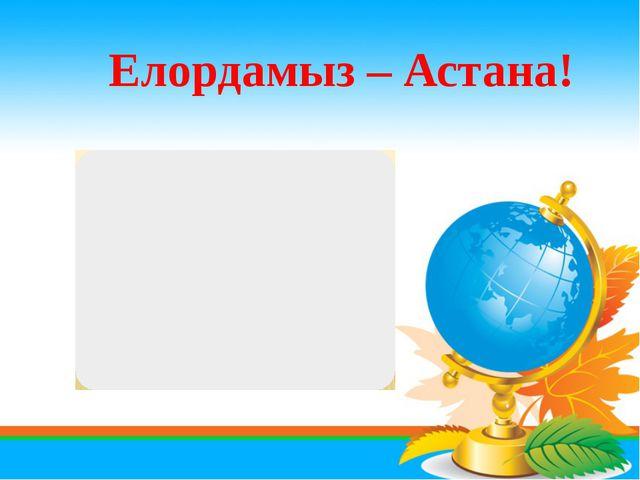 Елордамыз – Астана!