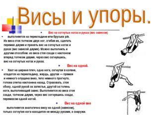 Вис на согнутых ногах и руках (вис завесом) выполняется на перекладине или бр