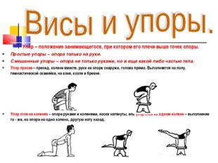 Упор – положение занимающегося, при котором его плечи выше точек опоры. Прост
