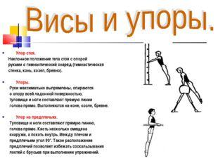 Упор стоя. Наклонное положение тела стоя с опорой руками о гимнастический сн