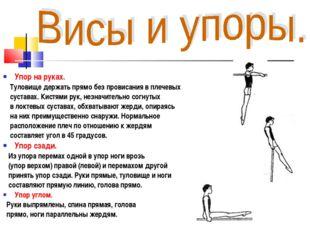 Упор на руках. Туловище держать прямо без провисания в плечевых суставах. Ки