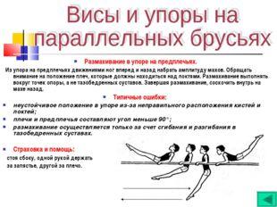 Размахивание в упоре на предплечьях. Из упора на предплечьях движениями ног в