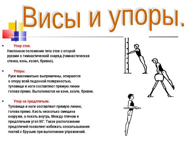Упор стоя. Наклонное положение тела стоя с опорой руками о гимнастический сн...